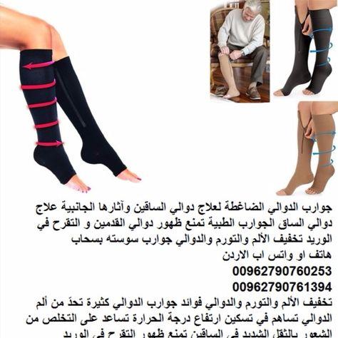 جوارب الدوالي الضاغطة لعلاج دوالي الساقين وآثارها الجانبية علاج دوالي الساق الجوارب الطبية تمنع ظهور Pajama Pants Pants Fashion