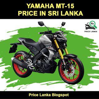 Yamaha Mt 15 Price In Sri Lanka 2019 Mt 15 Yamaha Sri Lanka