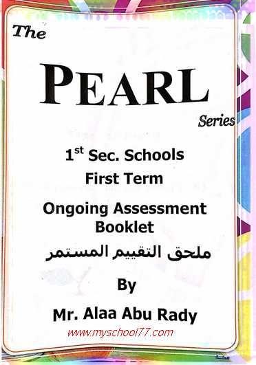 ملحق التقييم المستمر لمادة اللغة الانجليزية للصف الأول الثانوى ترم أول 2020 موقع مدرستى Schools First Booklet School