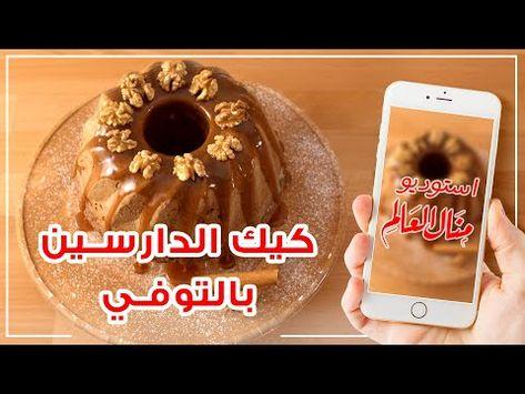 أسهل طريقة لعمل كيك القرفة بصوص التوفي اللذيذ Youtube Desserts Food Doughnut