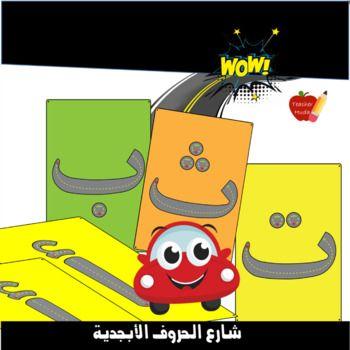 Arabic Letter Street شارع الأحرف الأبجدية Islamic Kids Activities Islam For Kids Activities For Kids