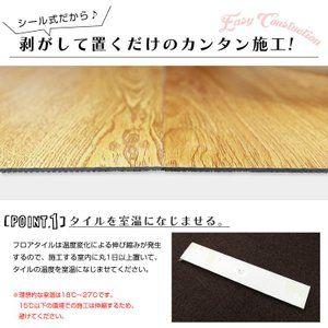 フロアタイル タイル 床材 フローリング材 木目調 シール 置くだけ 貼るだけ 接着剤不要 Diy 傷防止 約8畳 120枚セット フロアタイル フローリング材 タイルシール