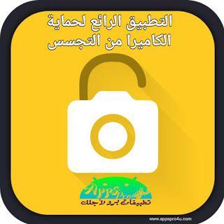 Appspro4u التطبيق الرائع لحماية كاميرا هاتفك من التجسس Gaming Logos App Logos