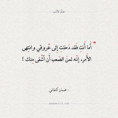 إن ه لمن الص عب أ ن أش فى م نك اقتباس لـ غسان كنفاني Funy Quotes Love Quotes Wallpaper Real Life Quotes