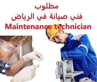 وظائف شاغرة في السعودية وظائف السعودية مطلوب فني صيانة في الرياض Maintenan In 2020 Electronic Technician Mechanical Technician Manufacturing Engineering