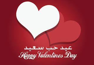 اجمل صور عيد الحب 2020 تهنئة عيد حب سعيد Happy Valentine Day Valentine Picture Beautiful Images Valentine