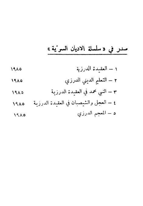 النبي محمد في العقيدة الدرزية Free Download Borrow And Streaming Internet Archive Pdf Books Internet Archive Texts