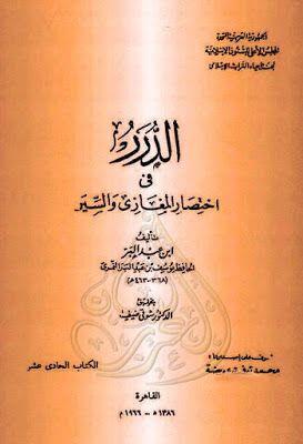الدرر في إختصار المغازي والسير لابن عبد البر تحقيق ضيف Pdf Messages Books