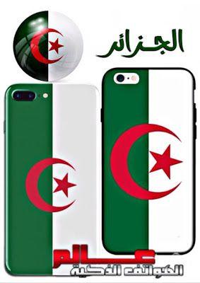 أجمل خلفيات و صور المنتخب الجزائر للجوال للموبايل 2021 Equipe D Algerie De Football Wallpaper Football Algeria