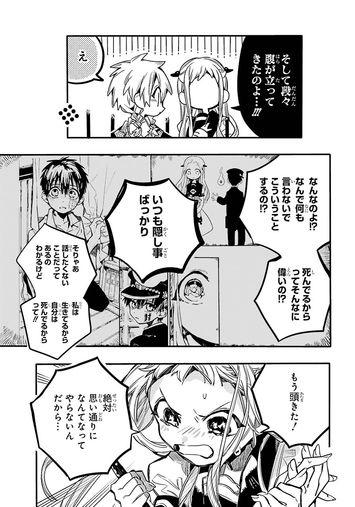 縛 少年 夢 小説 花子 くん 地