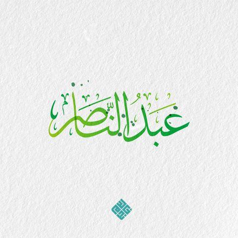 اسم عبد الناصر Calligraphy Arabic Calligraphy