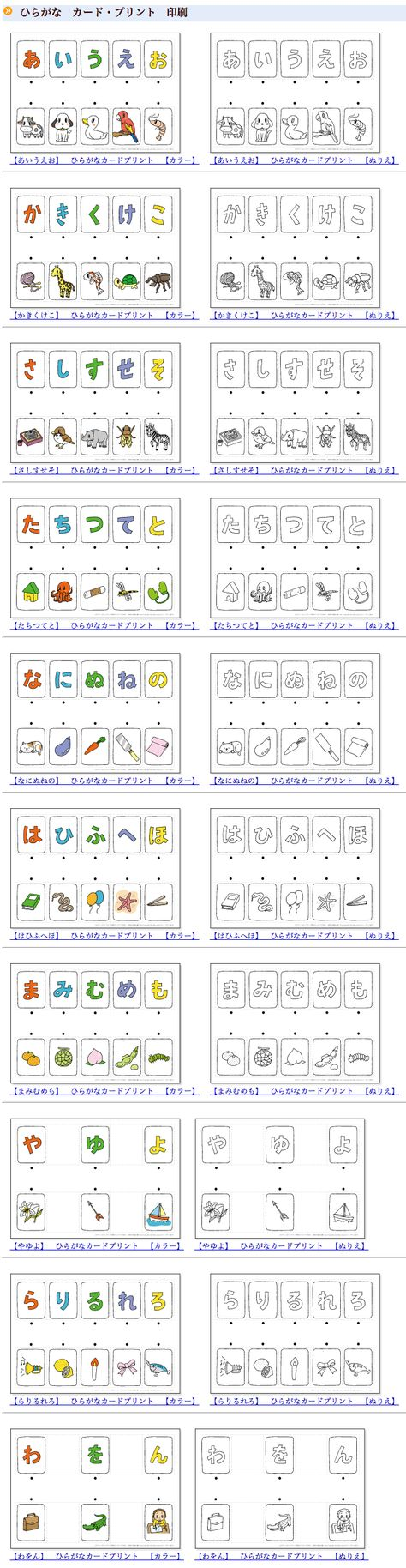 Uncategorized Hiragana Worksheets 27 hiragana charts stroke order practice mnemonics and more japanese language language