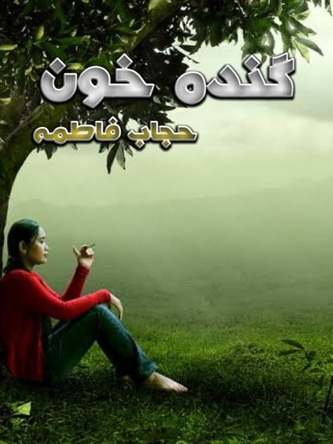 Ganda khoon by Hijab Fatima List Of Romantic Novels, Novels To Read Online, Knowledge Quiz, Best Novels, Urdu Novels, Book Collection, Reading Online, Good Books, I Am Awesome