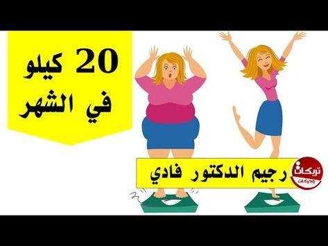 15 كيلو في شهر ونصف ريجيم بأسرع الوسائل تجربة شخصي ة اخسر وزنك في شهر 15 كيلو كمان