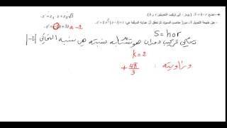 الاعداد المركبة و التحويلات و مجموعة النقط رقم 3 Http Ift Tt 2mqyk8a دورة الاعداد المركبة شرح الاعداد المركبة كورس الأعداد المركبة Math Blog Math Equations