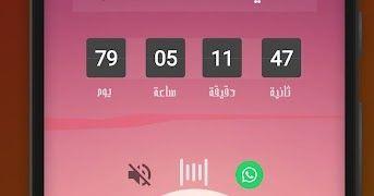 تطبيقات العد التنازلي لشهر رمضان ٢٠٢٠ Ramadan 2020 Countdown أفضل تطبيق العد التنازلي لشهر رمضان 2020 تطبيق العد التنازلي لرمضان 2020 Ramadan Countdown