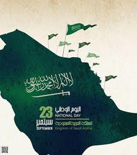 صور اليوم الوطني السعودي 1442 خلفيات تهنئة اليوم الوطني للمملكة العربية السعودية 90 Arabic Calligraphy Art Image Vector Images