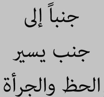 اقوال وحكم عن الحظ عبارات عن الحظ True Words Words Arabic Quotes