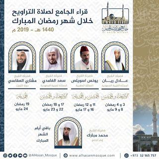 صلاة التراويح جامع محمد بن يوسف الحسن رمضان 1440 هـ Ramadan Prayers Mosque