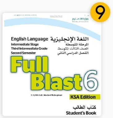 حل كتاب الانجليزي Full Blast 6 ثالث متوسط فصل ثاني 1442 In 2021 Intermediate Grades Second Semester Language