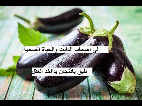 عندك باذنجان لازم تجربى الطبق التركى ده بدون قلى والطعم جناان Turkish Eggplant Youtube Vegetables Food Videos Food