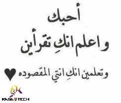 كلمات صادقة من القلب Love Words Cool Words Arabic Love Quotes