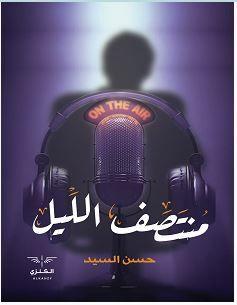 تحميل رواية منتصف الليل Pdf حسن السيد Movie Posters Books Movies