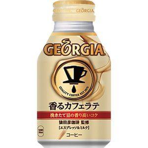 コカ コーラ ジョージア 香るカフェラテ 260ml ボトル缶 24本 カフェラテ コカコーラ ジョージア