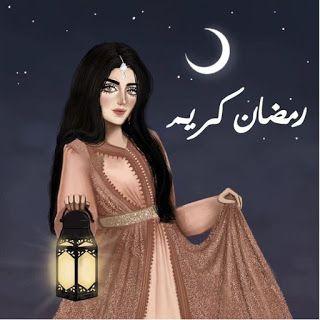 احلى صور شهر رمضان 2020 صور رمضان كريم مصراوى الشامل In 2020 Cute Girl Drawing Girly M Islamic Girl