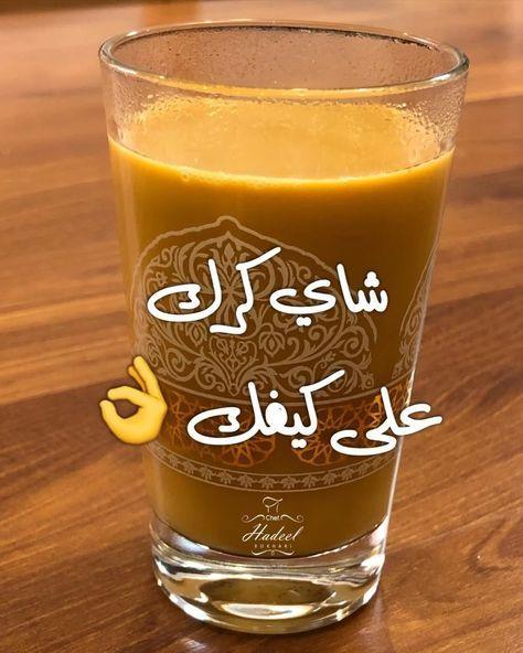 Chef Hadeel Bokhari هديل بخاري On Instagram شاي كرك او ماسالا شاي ٣ كوب ماء مغلي ٢ ملعق Refreshing Desserts Ramadan Kareem Decoration Recipes