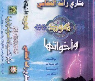 شيبتني هود وأخواتها مشارى راشد Arabic Calligraphy Art