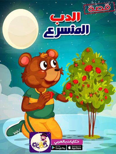 قصة الدب المتسرع قصص اطفال عن الحيوانات تطبيق حكايات بالعربي In 2021 Living Room Decor Apartment Art Projects Crafts
