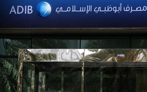 المالية ربط النظام المالي لحكومة دبي بالنظام المالي الاتحادي أموال Islamic Bank Islam Abu Dhabi