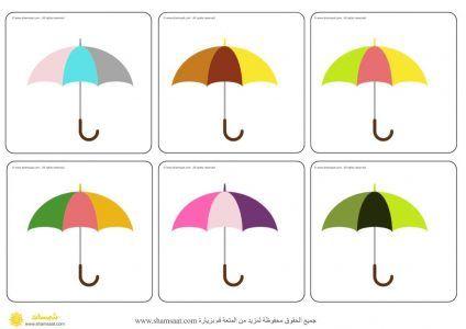 بطاقات مطابقة المظلات للاطفال فصل الخريف Umbrella Kids Stuff To Buy