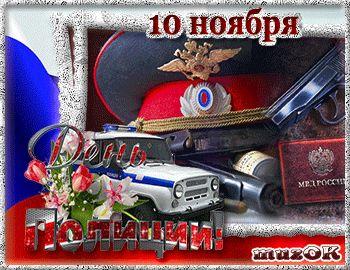 Музыкальное поздравление с днем милиции фото 190