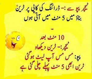 Teacher Or Papu Urdu Joke Jokes Funny Qoutes Funny Jokes