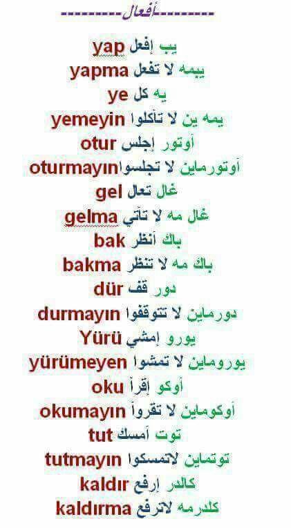 أفعال في اللغة التركية Turkish Language Learn Turkish Language Learn Turkish