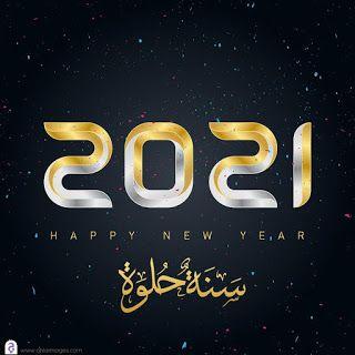 صور راس السنة الميلادية 2021 معايدات السنة الجديدة Happy New Year Neon Signs Happy New Happy New Year