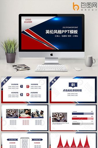 British style business plan planning proposal PPT template