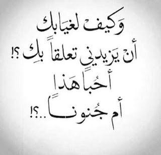 اجمل الصور المعبرة عن الحب 2021 صور حب In 2021 Calligraphy Quotes Love Love Smile Quotes Words Quotes