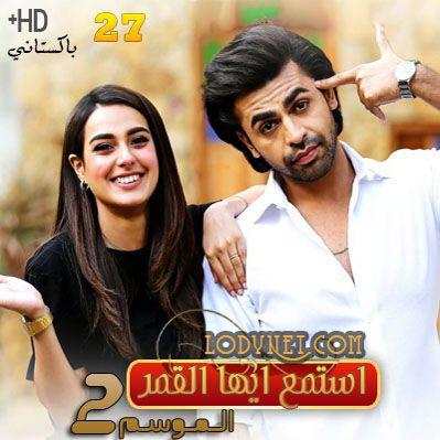 Pin By Norin On Suno Chanda Suno Pakistani Dramas Movies