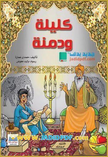 تحميل كتاب كليلة ودمنة Pdf عبد الله بن المقفع طبعة جديدة ومنقحة