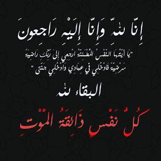صور البقاء لله 2021 رمزيات عزاء انا لله وانا اليه راجعون I Miss You Dad Arabic Love Quotes Islamic Quotes