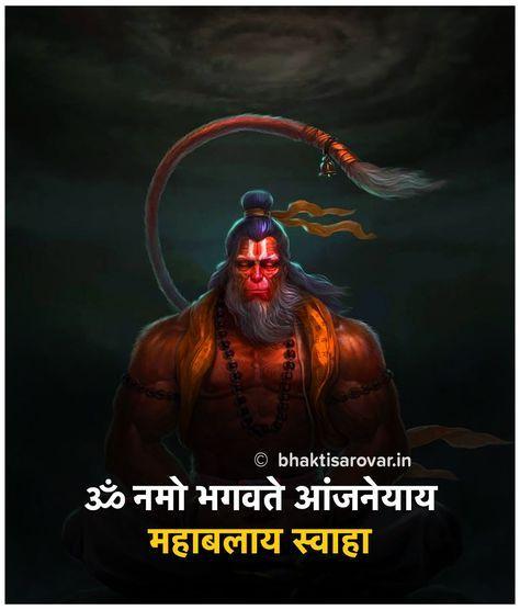 Recite this Hanuman Mantra 21000 times to eradicate diseases