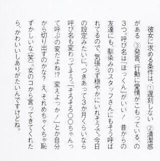 北斗 観 松村 恋愛 SixTONES松村北斗「人と戦いたくない」 三角関係になったら?の質問で恋愛観披露―