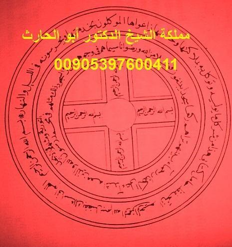جلب الزوج وتهييجه بالمحبة لزوجته Peace Symbol Peace Symbols