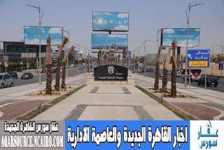 لاول مرة شركات الإعلانات فى القاهرة الجديدة تصل قسم الشرطة التجمع الخامس شاهد التفاصيل Road Court