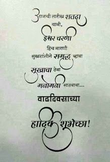 Birthday Wishes In Marathi Birthday Sms In Marathi Birthday