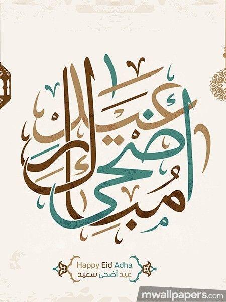 Eid Al Adha Bakrid Mubarak 2018 Hd Images Whatsapp Status Dp Picture 18751 Eid Eidaladha Bakrid Mu Eid Wallpaper Eid Greetings Eid Al Adha