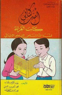 كتب قراءة قديمة موارد المعلم Old Magazines Blog Posts Education